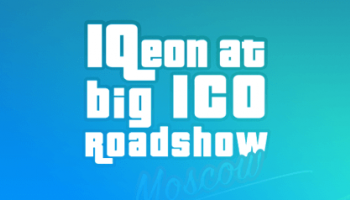 IQeon представила свой продукт на престижном Big ICO RoadShow в Москве