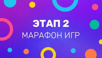 """Конкурс """"Марафон игр"""" – второй этап"""
