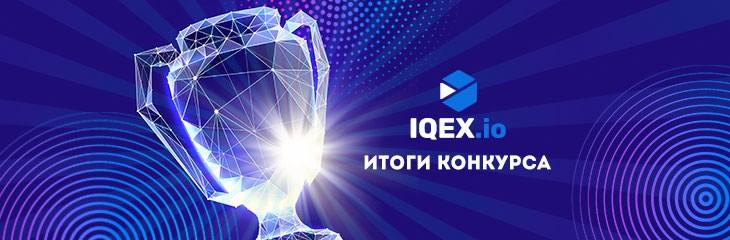 Итоги конкурса от IQEX.io.